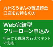 WEb完結型お申込ボタン