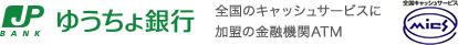ゆうちょ銀行・全国のキャッシュサービスに加盟の金融機関ATM