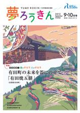 2012年9・10月号のお知らせ