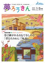 2013年1・2月号のお知らせ