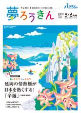 2013年5・6月号のお知らせ