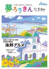 2014年5・6月号のお知らせ