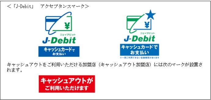 <「J-Debit」アクセプタンスマーク>