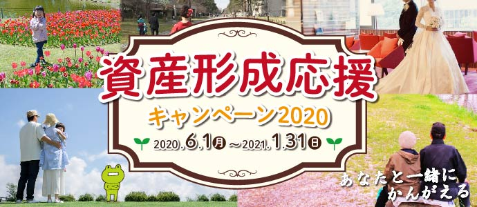 資産形成応援キャンペーン2020